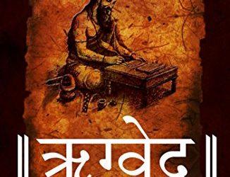 the rig veda- an oldest known vedic sanskrit text